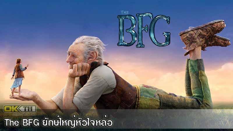 The BFG ยักษ์ใหญ่หัวใจหล่อ (2016)