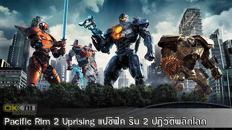 Pacific Rim 2 Uprising แปซิฟิค ริม 2 ปฏิวัติพลิกโลก (2018)