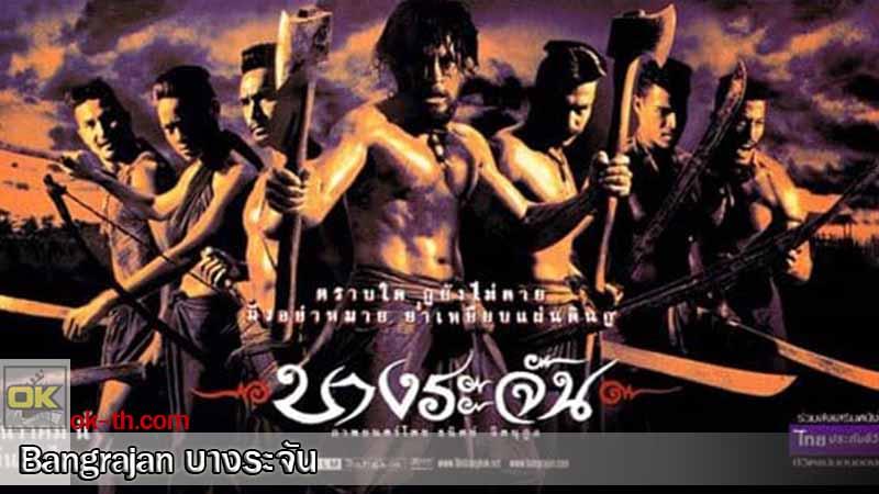 Bangrajan บางระจัน (2000)