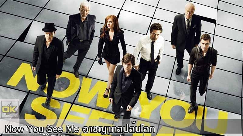 Now You See Me 1 อาชญากลปล้นโลก (2013)