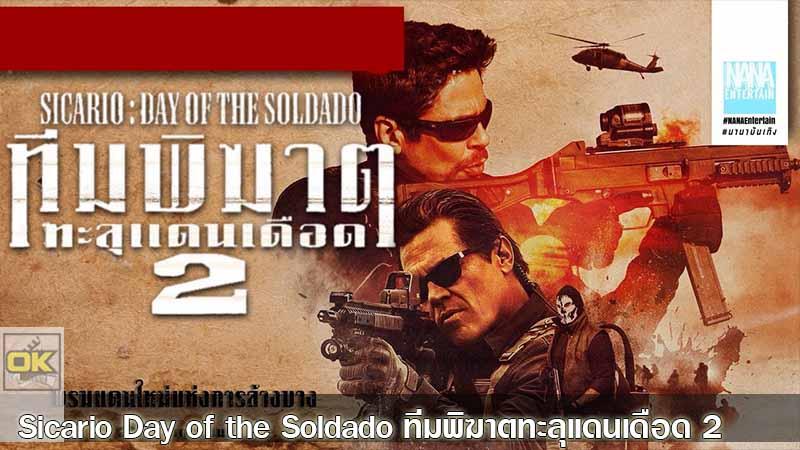 Sicario Day of the Soldado ทีมพิฆาตทะลุแดนเดือด 2 2018