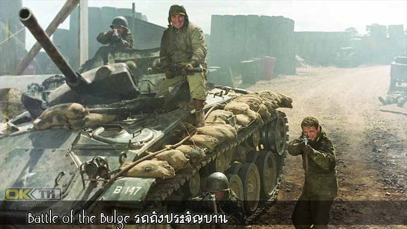Battle of the Bulge รถถังประจัญบาน (1965)