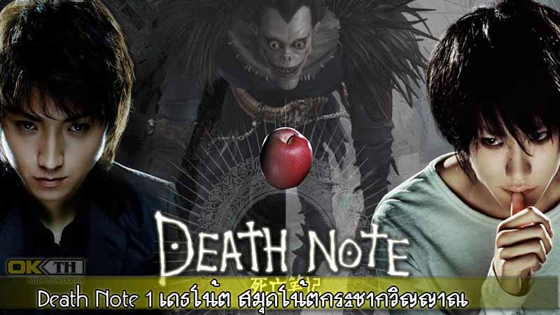 Death Note 1 สมุดโน๊ตกระชากวิญญาณ 2006