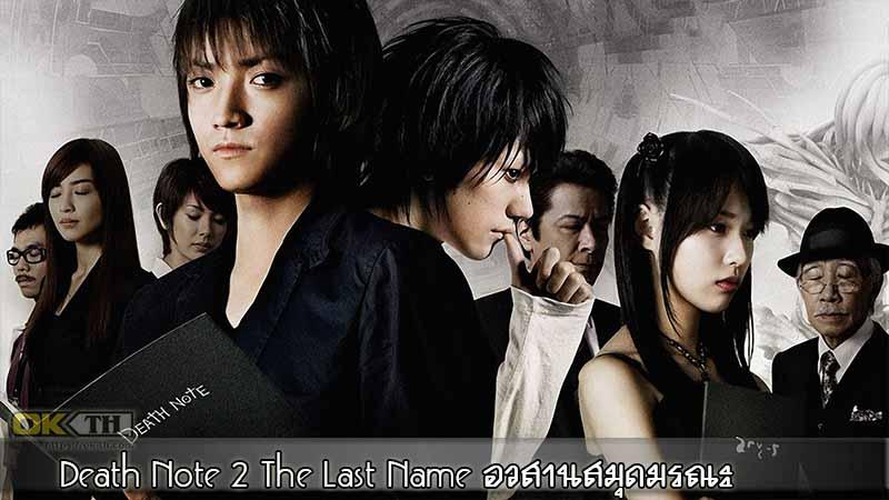 Death Note 2 The Last Name อวสานสมุดมรณะ 2006