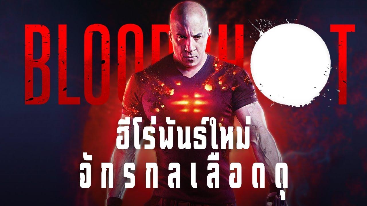 Bloodshot จักรกลเลือดดุ (2020) Zoom