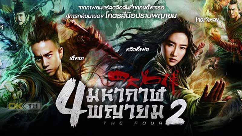 The Four 2 4 มหากาฬพญายม ภาค 2 2013