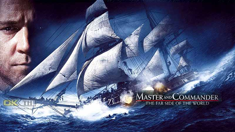 Master and Commander The Far Side of the World ผู้บัญชาการล่าสุดขอบโลก 2003