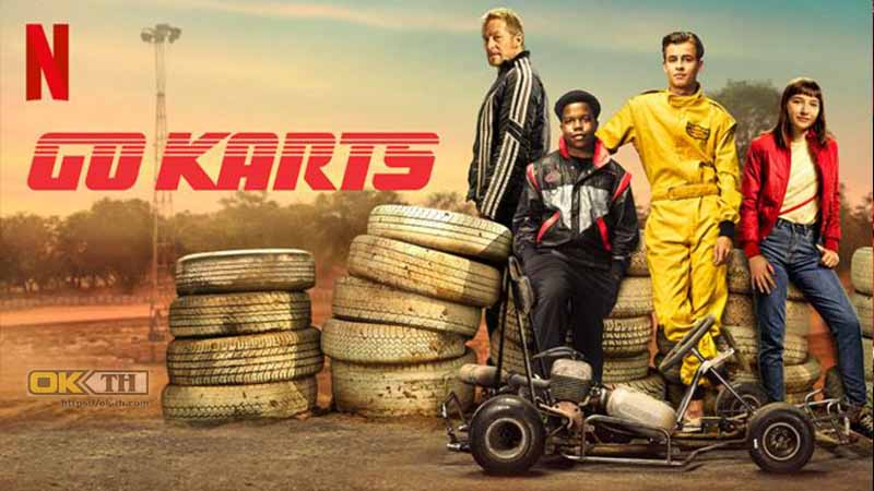 Go Karts กล้าฝันพลังโกคาร์ท 2020 Netflix