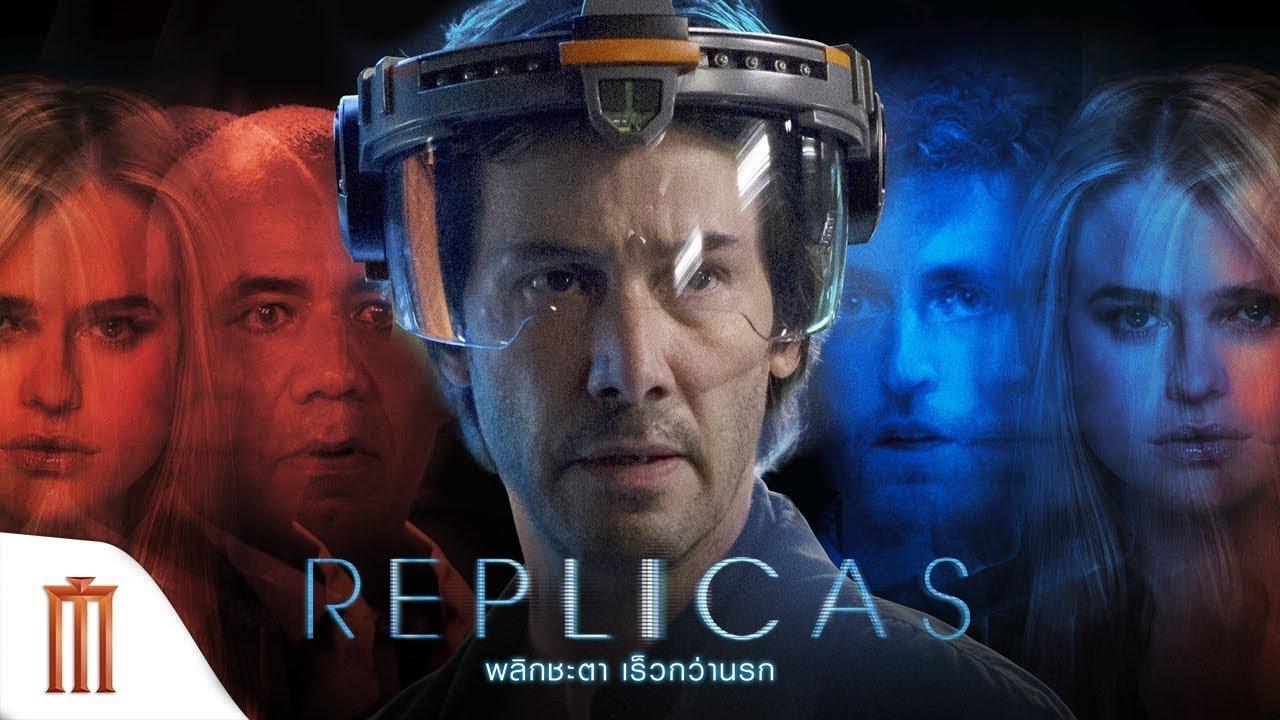 Replicas พลิกชะตา เร็วกว่านรก (2018)