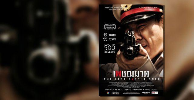 The Last Executioner เพชฌฆาต (2015)