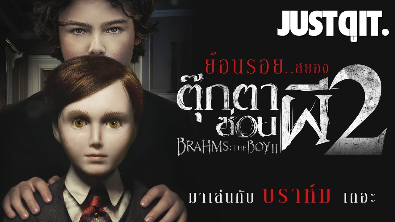 Brahms The Boy II ตุ๊กตาซ่อนผี 2 (2020)