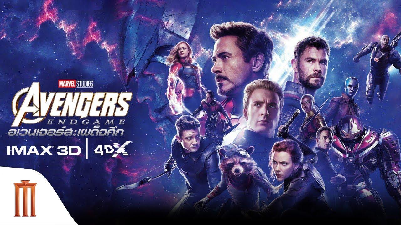 Avengers Endgame อเวนเจอร์ เผด็จศึก (2019)