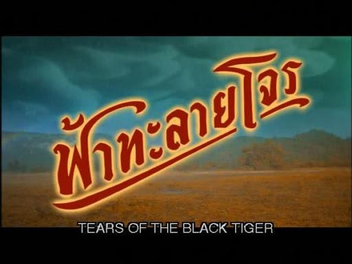 Tears of the Black Tiger ฟ้าทะลายโจร (2000)
