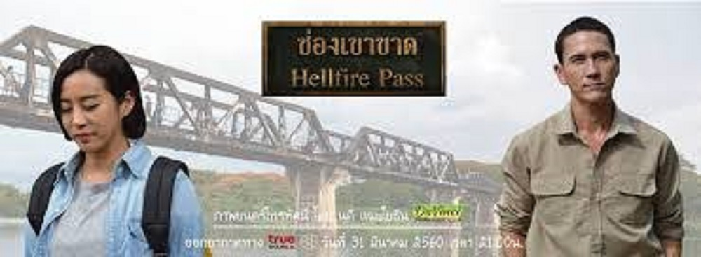 Hellfire Pass ช่องเขาขาด (2017)