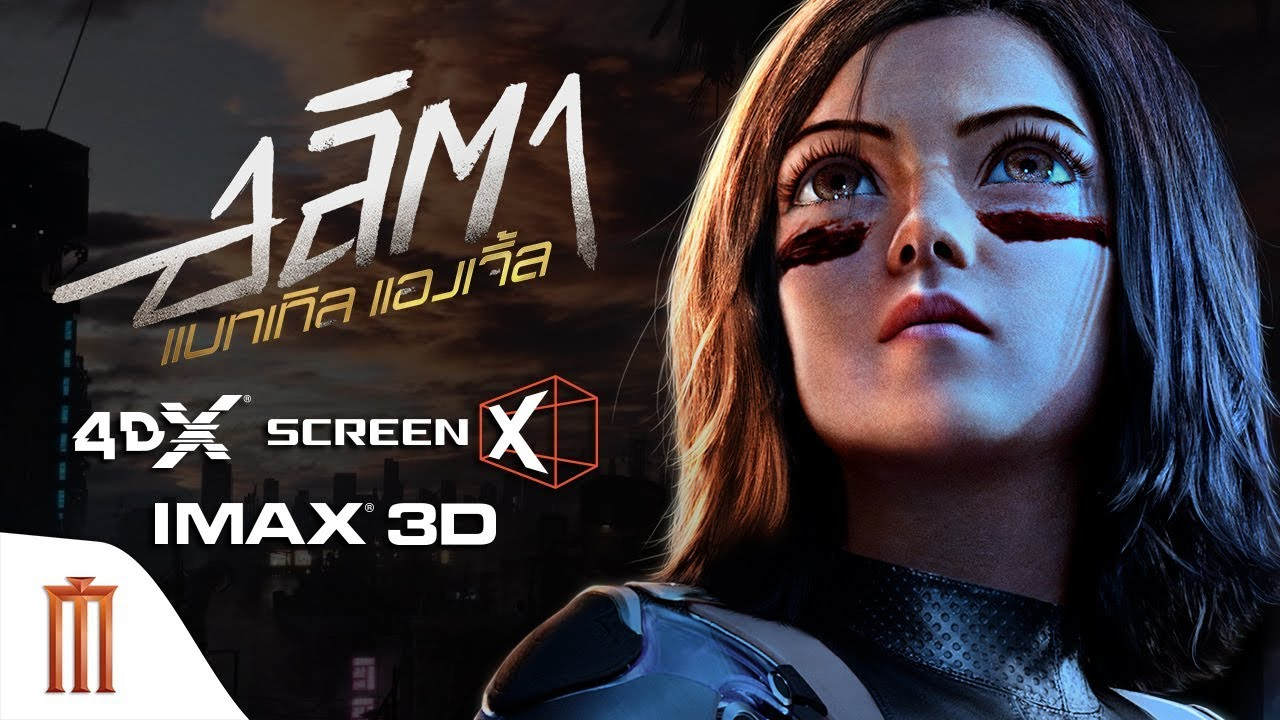 Alita Battle Angel อลิตา แบทเทิล แองเจิ้ล (2019) - เว็บดูหนังออนไลน์ HD GG-TH.COM ฟรี