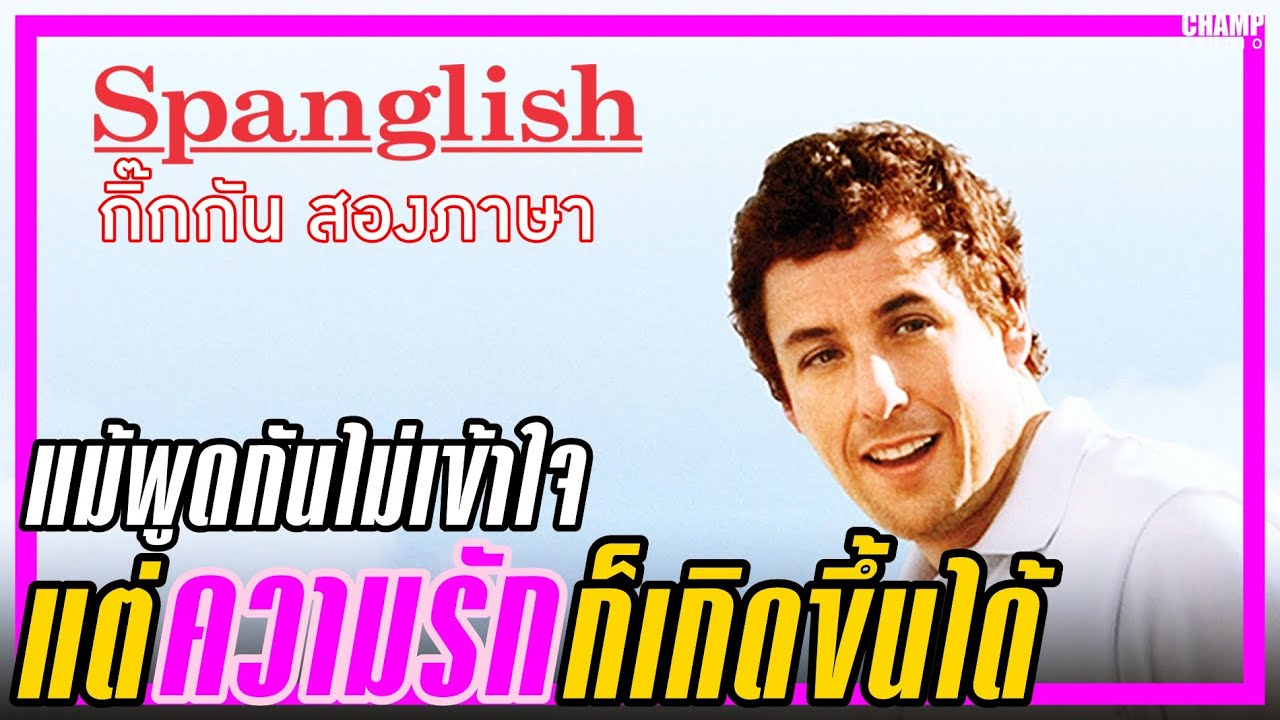 Spanglish กิ๊กกันสองภาษา (2004)