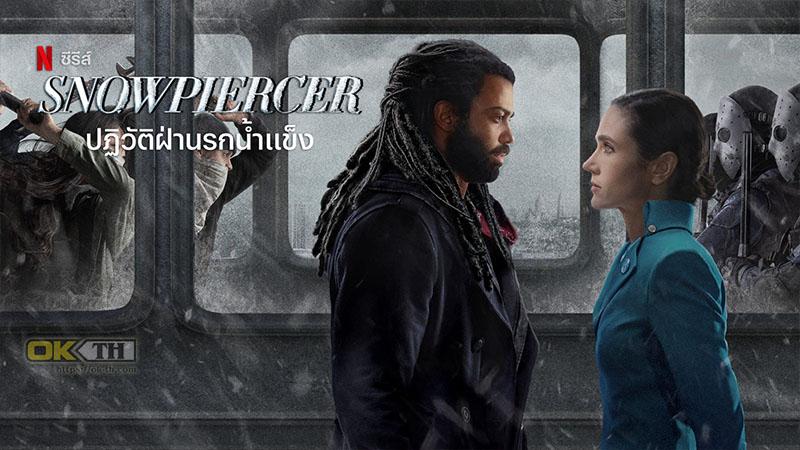 Snowpiercer ปฏิวัติฝ่านรกน้ำแข็ง 2020 [S01 E03] - การเข้าถึงคืออำนาจ