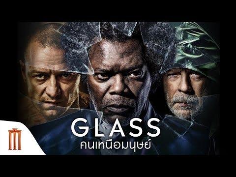 Glass คนเหนือมนุษย์ (2019)
