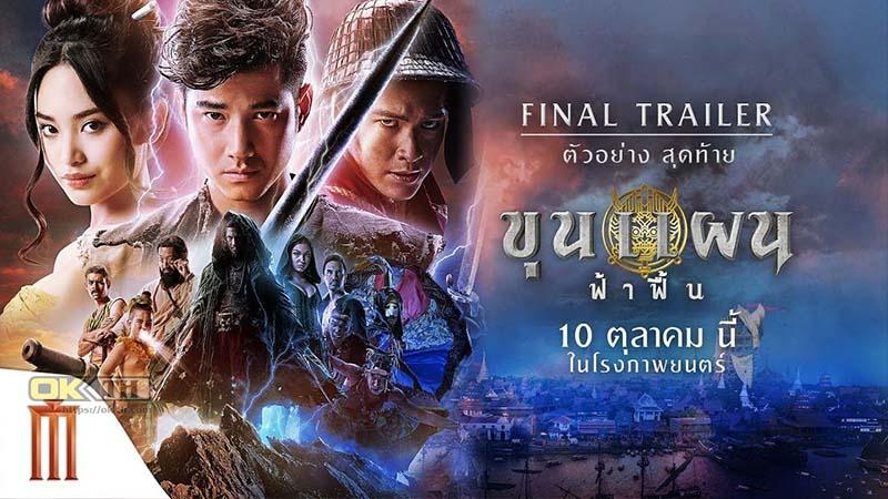 Khun Phaen Begins ขุนแผน ฟ้าฟื้น (2019)