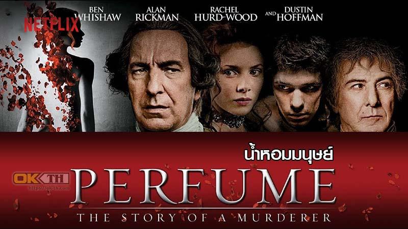 Perfume The Story of a Murderer น้ำหอมมนุษย์ (2006)
