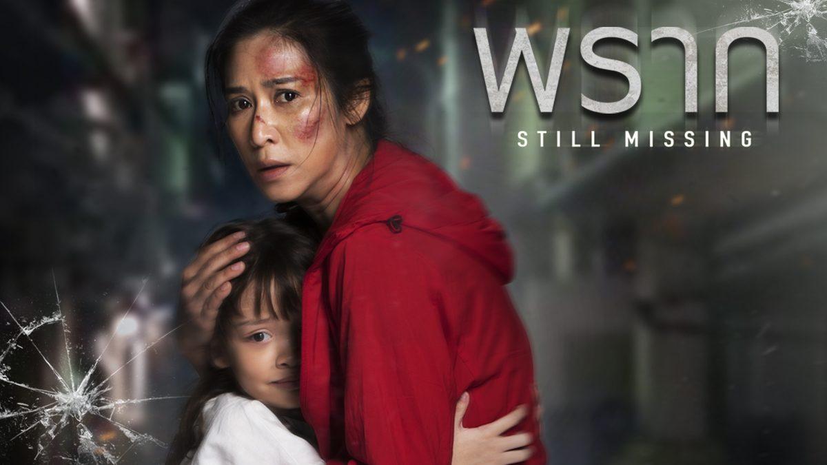 Still Missing พราก (2020)