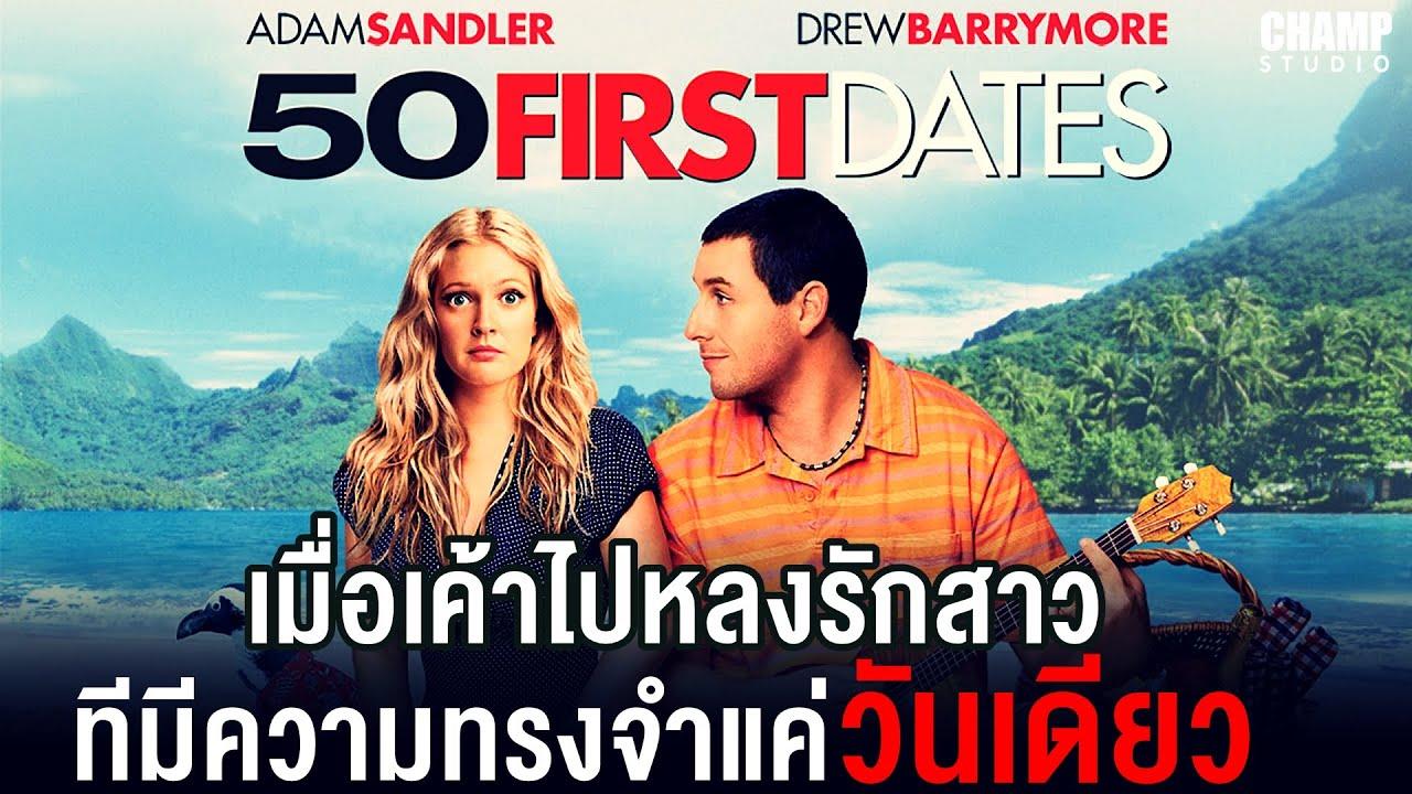 50 First Dates 50 เดท จีบเธอไม่เคยจำ (2004)