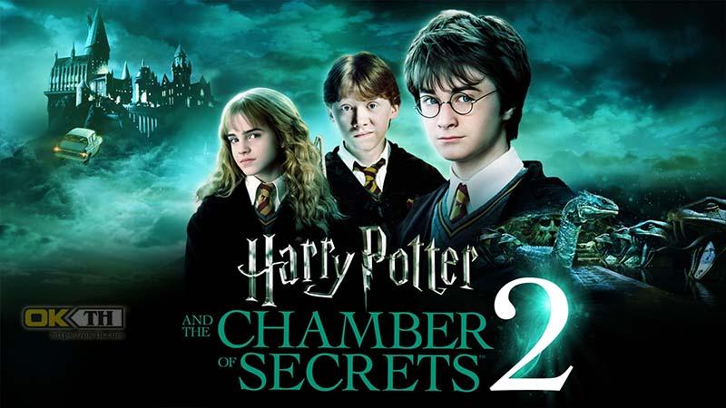 Harry Potter and the Chamber of Secrets แฮร์รี่ พอตเตอร์กับห้องแห่งความลับ (2002) ภาค 2