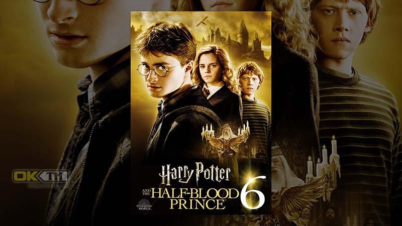 Harry Potter and the Half-Blood Prince แฮร์รี่ พอตเตอร์กับเจ้าชายเลือดผสม (2009) ภาค 6