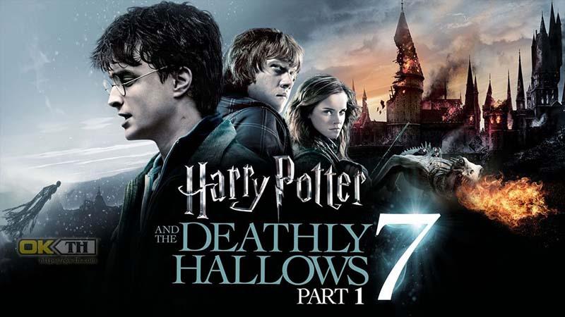Harry Potter and the Deathly Hallows Part 1 แฮร์รี่ พอตเตอร์กับเครื่องรางยมทูต 2010 ภาค 7.1