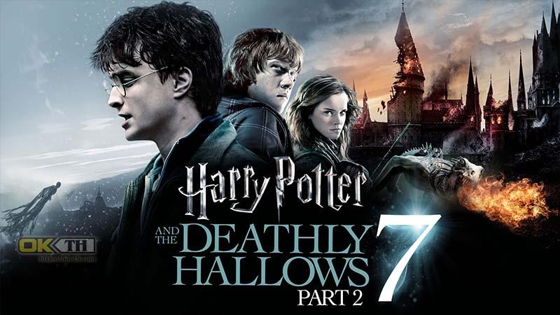 Harry Potter and the Deathly Hallows Part 2 แฮร์รี่ พอตเตอร์กับเครื่องรางยมทูต 2011 ภาค 7.2