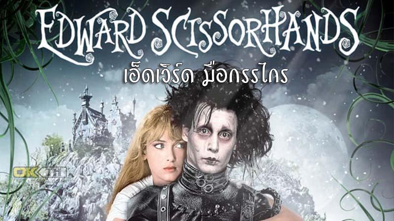 Edward Scissorhands เอ็ดเวิร์ด มือกรรไกร (1990)