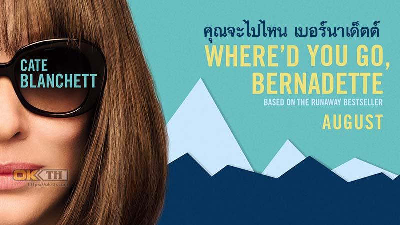 Where'd You Go Bernadette คุณจะไปไหน เบอร์นาเด็ตต์ (2019)
