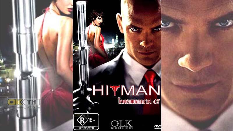 Hitman Unrated ฮิทแมน โคตรเพชฌฆาต 47 (2007)