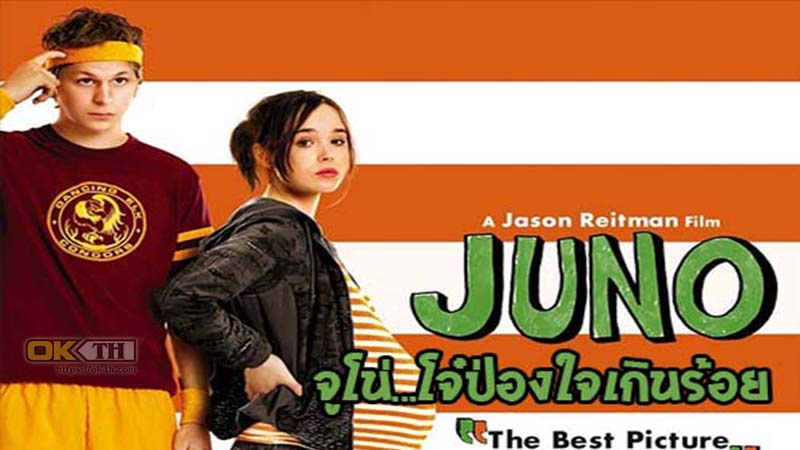 Juno จูโน่...โจ๋ป่องใจเกินร้อย (2007)