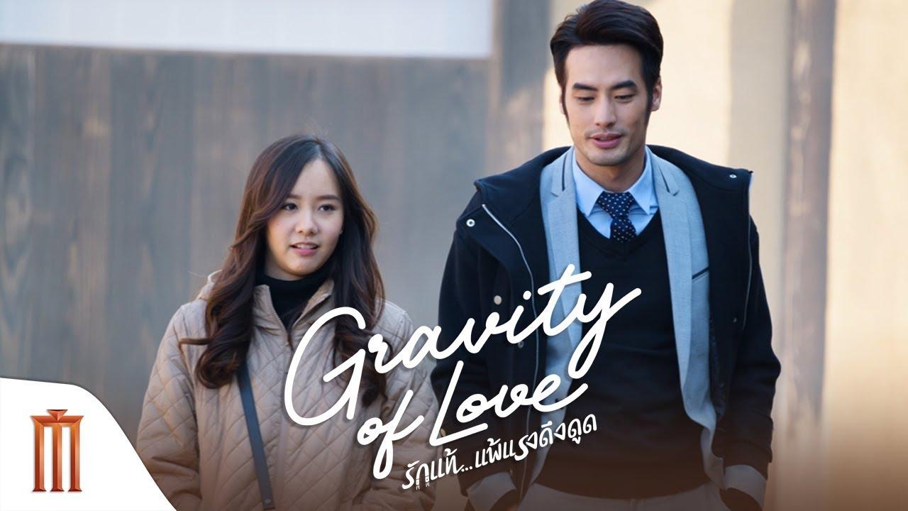 Gravity of Love รักแท้...แพ้แรงดึงดูด (2018)