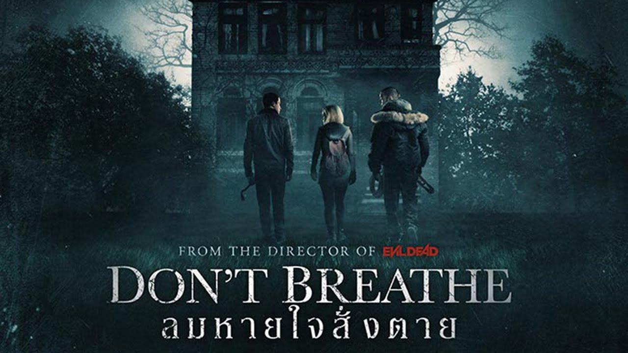 Don't Breathe ลมหายใจสั่งตาย (2016)