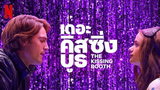 The Kissing Booth เดอะ คิสซิ่ง บูธ ภาค1 (2018) Netflix