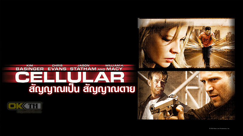 Cellular สัญญาณเป็น สัญญาณตาย (2004)