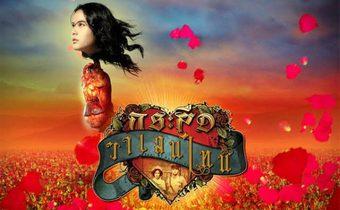 Ghost of Valentine  กระสือวาเลนไทน์ (2006)