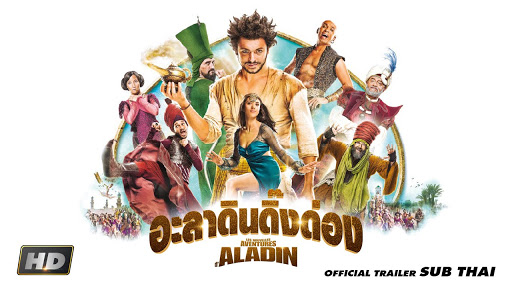 The New Adventures of Aladin อะลาดินดิ๊งด่อง (2015)