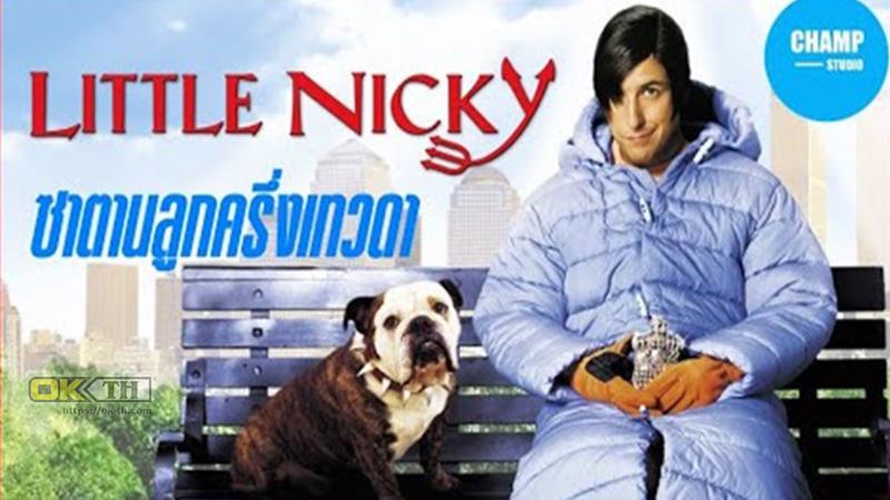 Little Nicky ซาตานลูกครึ่งเทวดา (2000)