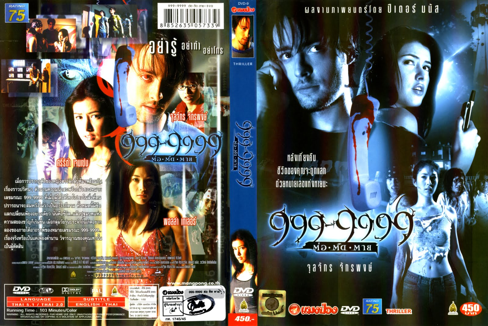 Evil phone 999-9999 ต่อติดตาย (2002)