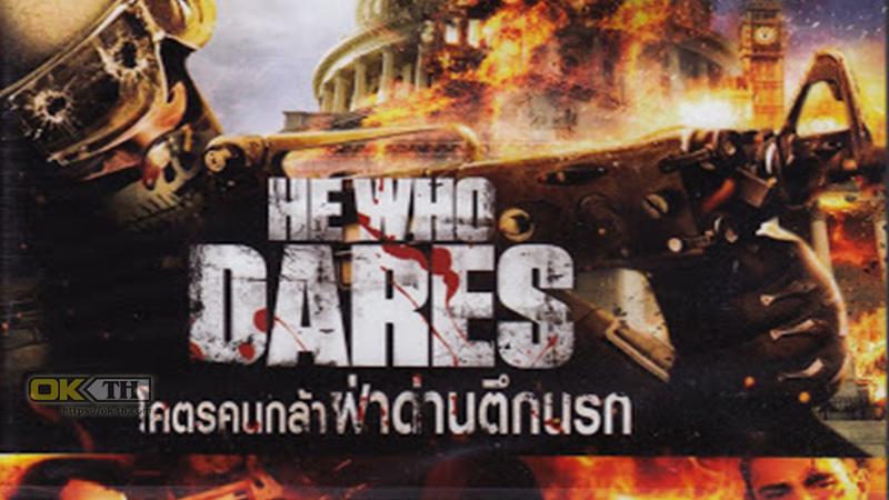 He Who Dares โคตรคนกล้า ฝ่าด่านตึกนรก (2014)