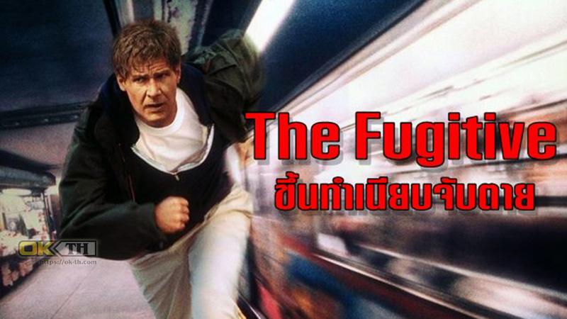 The Fugitive 1 ขึ้นทำเนียบจับตาย 1993