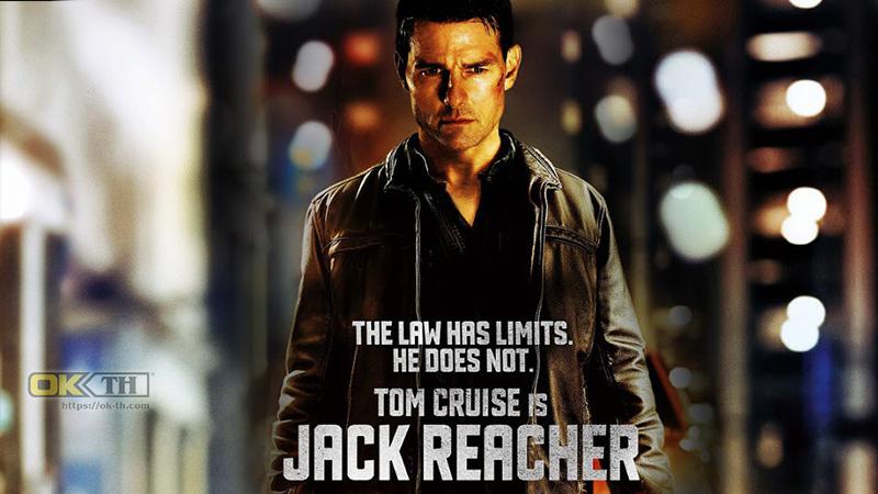 Jack Reacher 2 Never Go Back ยอดคนสืบระห่ำ 2 (2016)