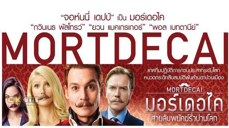 Mortdecai สายลับพยัคฆ์รั่วป่วนโลก (2015)
