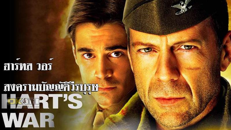 Hart's War สงครามบัญญัติวีรบุรุษ (2002)