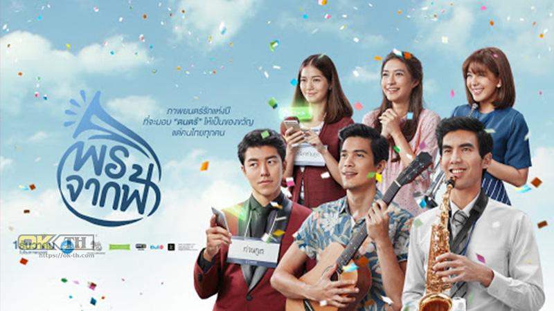Pohn-Jak-Fah พรจากฟ้า (2016)