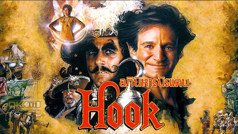 Hook อภินิหารนิรแดน (1991)