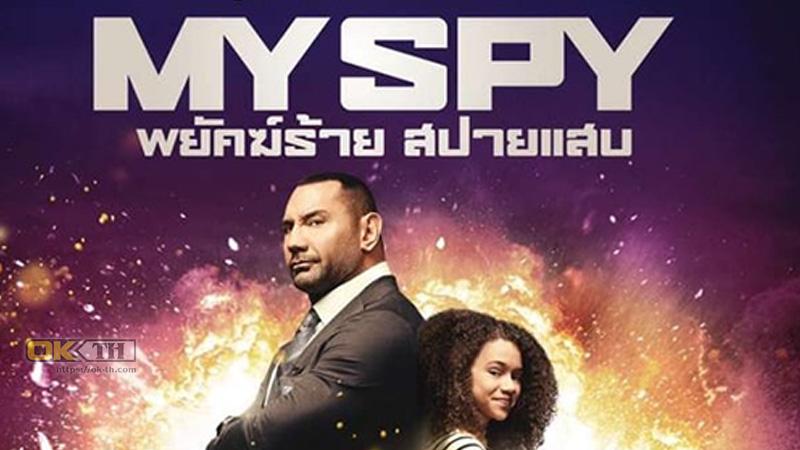 My Spy พยัคฆ์ร้าย สปายแสบ (2020)